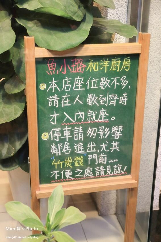 台南美食-永康魚小璐-5.jpg