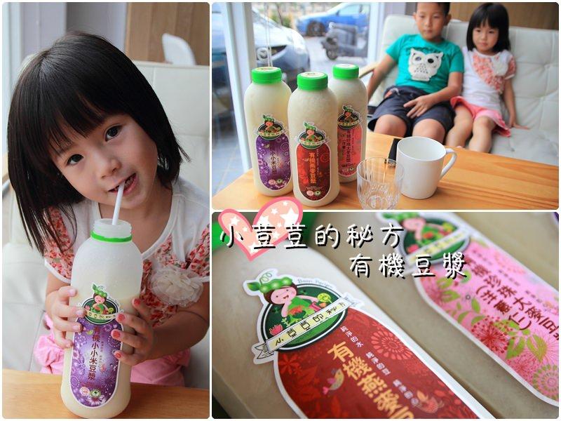 【好物】棉花田有機商店.小荳荳的秘方:有機豆漿遇上營養榖物,香濃順口,早餐時刻全家共飲的好選擇。