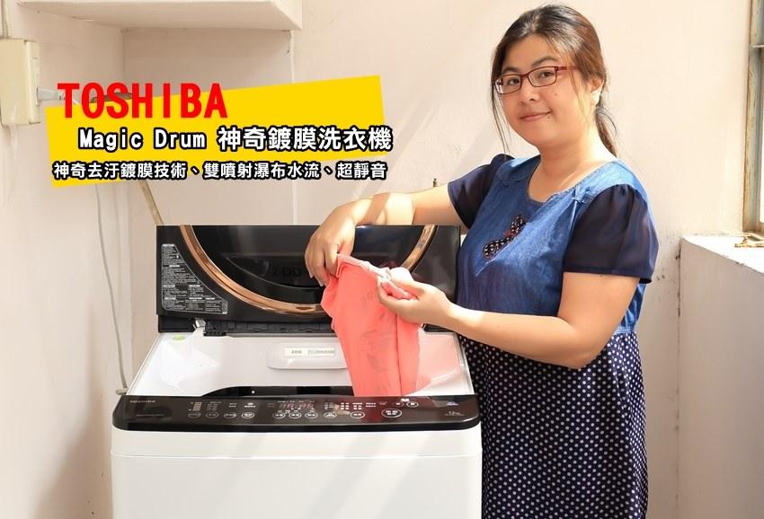 【生活家電】TOSHIBA Magic Drum神奇鍍膜洗衣機:強力去汙鍍膜,極淨、靜音、節能;耐看好用。(型號AW-DME1200GG)