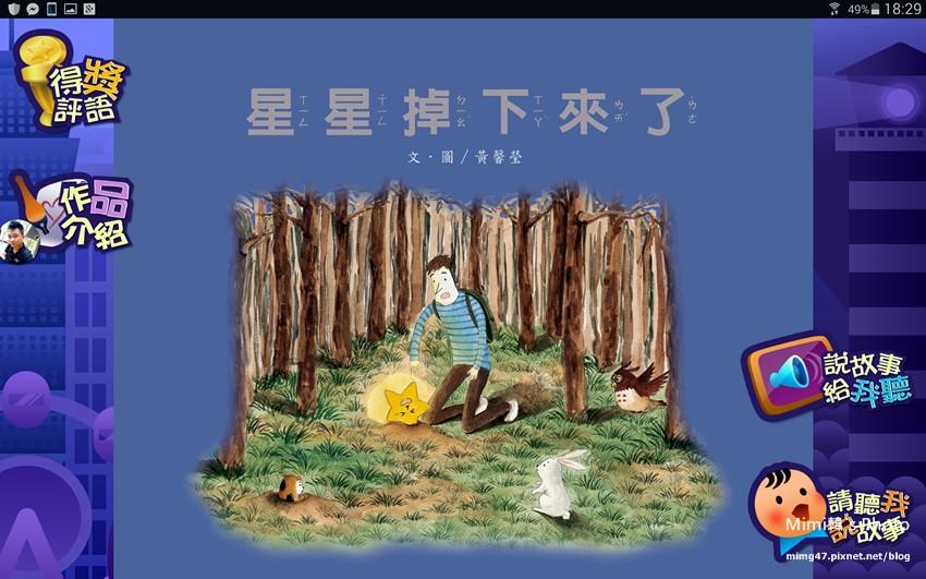 親子APP-三星samsung kids time-39.jpg