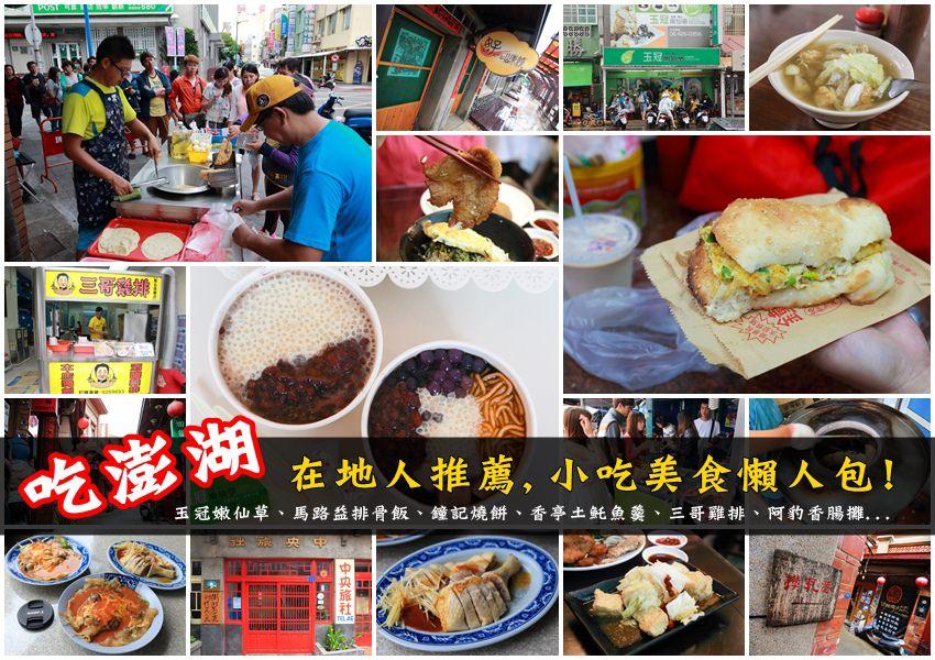 澎湖美食懶人包-1.jpg