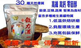 [集客購]克納健-金龍 穀力滋養生營養穀粉沖泡飲品