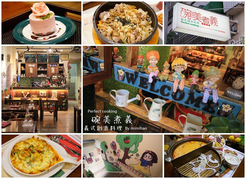 【嘉義美食】在地人帶路《碗美煮義》:輕鬆溫暖鄉村風格,義式創意料理選擇多樣,半個鍋系列很喜歡。