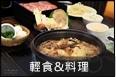 料理.JPG