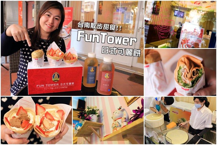 日式可麗餅-1.jpg