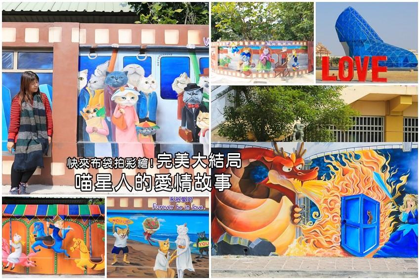 【嘉義景點】布袋.高跟鞋教堂旁,布新國小「喵星人的愛情故事」彩繪牆正夯