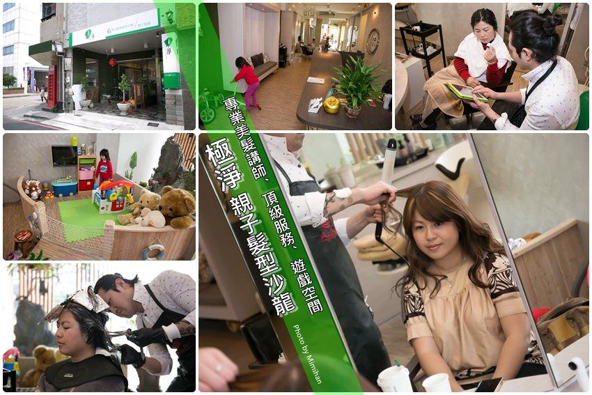 【台南親子】東區.極淨親子髮型設計館:台南少有的優質親子髮廊,專業用心服務,使用法國頂級RF產品,店內附設親子遊戲區。