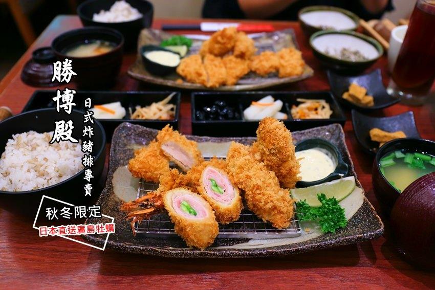 台南美食 新宿勝博殿日式炸豬排(西門店):日本廣島直送超肥美牡蠣套餐,秋冬季節限定美味。