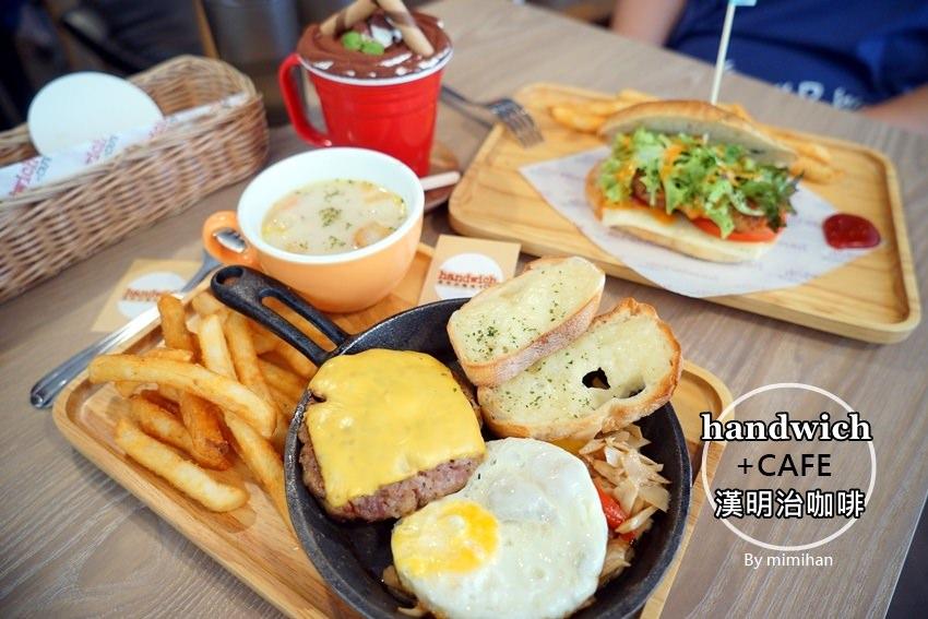 【台南早午餐】成大醫院周邊,漢明治handwich+cafe-:用餐空間寬敞明亮,氣氛沒拘束感。(已歇業)