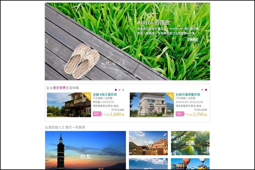 【旅遊線上訂房】AsiaYo.com訂房網:好多台灣民宿,自由行必備實用工具~