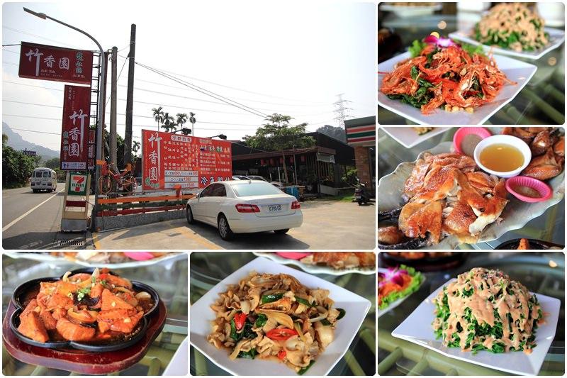 【台南美食】關子嶺竹香園甕缸雞餐廳:在地美食老字號,用竹子裝飾的空間很舒服,價格實惠。