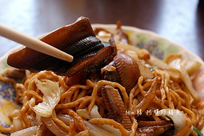 【台南.小吃】香氣四溢,Q脆彈牙的府城小吃~ 我在「阿輝炒鱔魚」